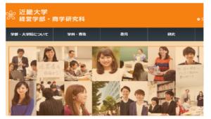 近畿大学の評判・口コミ【経営学部編】