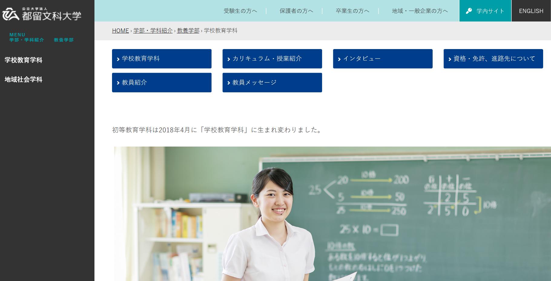 都留文科大学の評判・口コミ【教養学部編】
