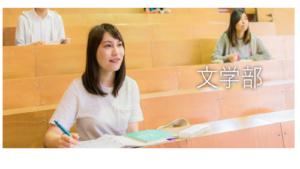 都留文科大学の評判・口コミ【文学部編】