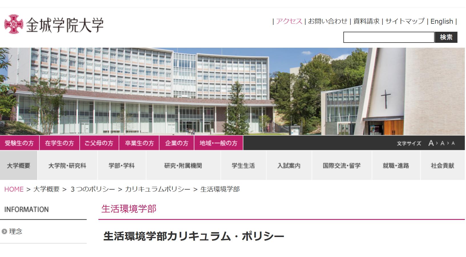 金城学院大学の評判・口コミ【生活環境学部編】