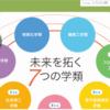 金沢大学の評判・口コミ【理工学域編】