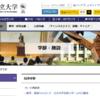 釧路公立大学 経済学部