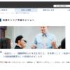 関西外国語大学 英語キャリア学部