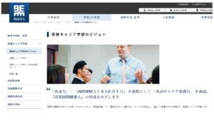 関西外国語大学の評判・口コミ【英語キャリア学部編】