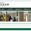 青森公立大学 経営経済学部