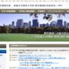 首都大学東京の評判・口コミ【都市環境学部編】