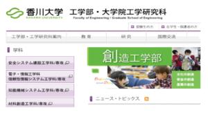 香川大学の評判・口コミ【工学部編】