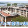 鳥取大学の評判・口コミ【工学部編】