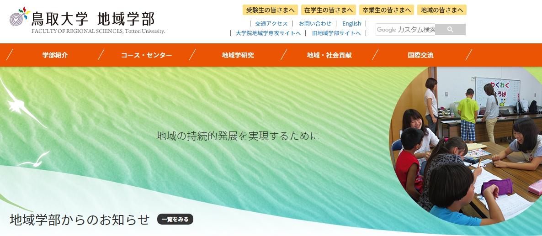 鳥取大学の評判・口コミ【地域学部編】