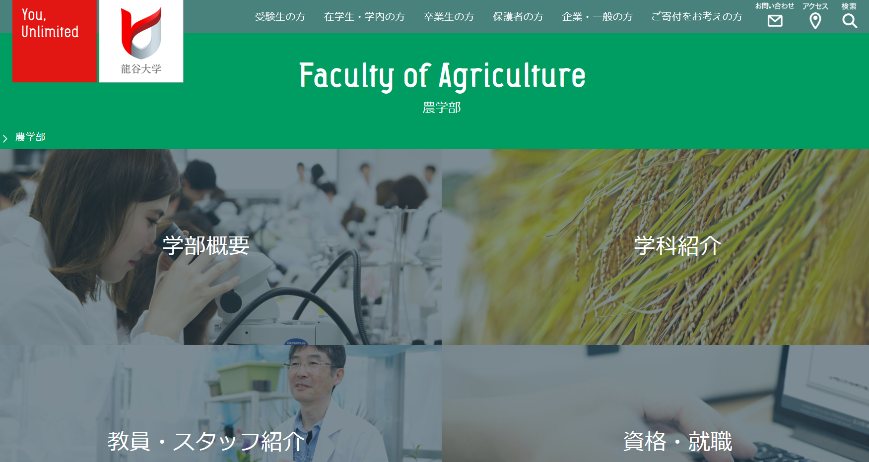龍谷大学の評判・口コミ【農学部編】
