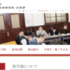 一橋大学の評判・口コミ【法学部編】