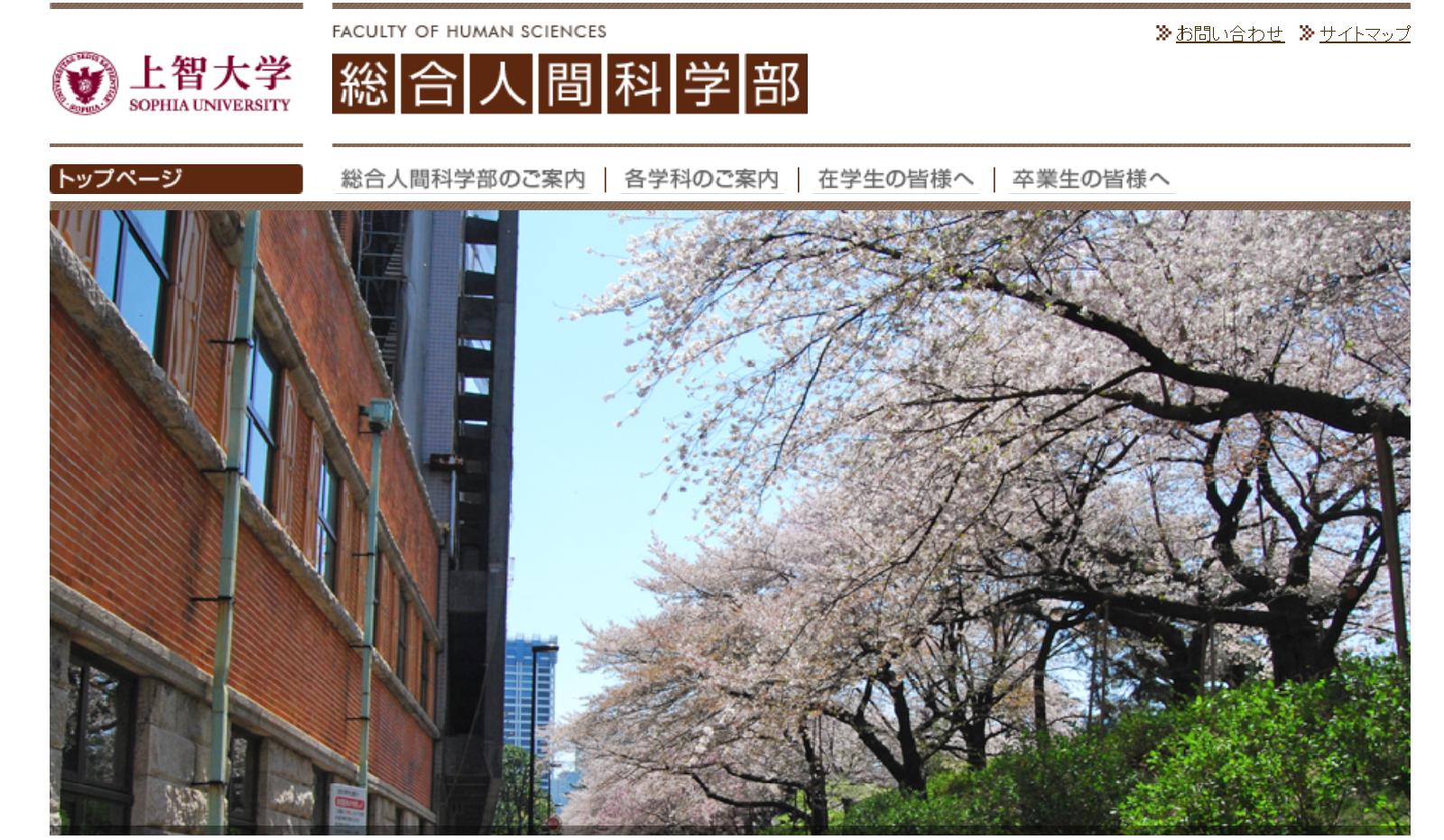 上智大学の評判・口コミ【総合人間科学部編】