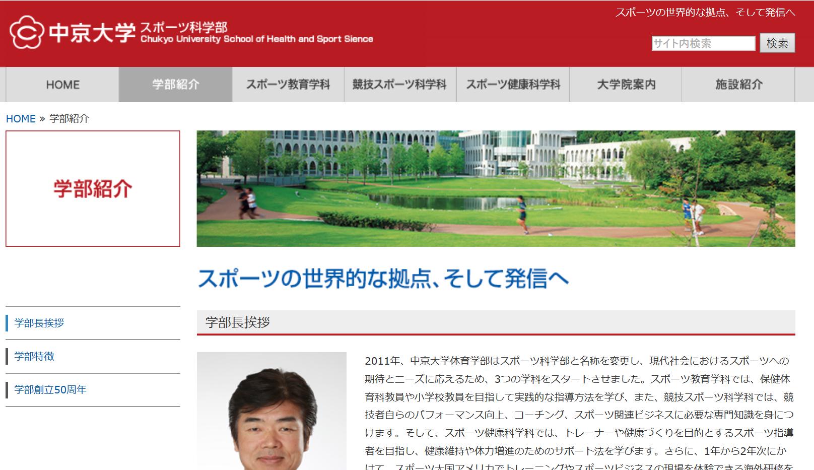 中京大学の評判・口コミ【スポーツ科学部編】