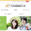 九州保健福祉大学の評判・口コミ【保健科学部編】