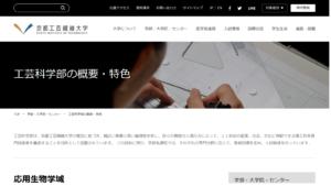 京都工芸繊維大学の評判・口コミ【工芸科学部編】