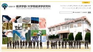 佐賀大学の評判・口コミ【経済学部編】
