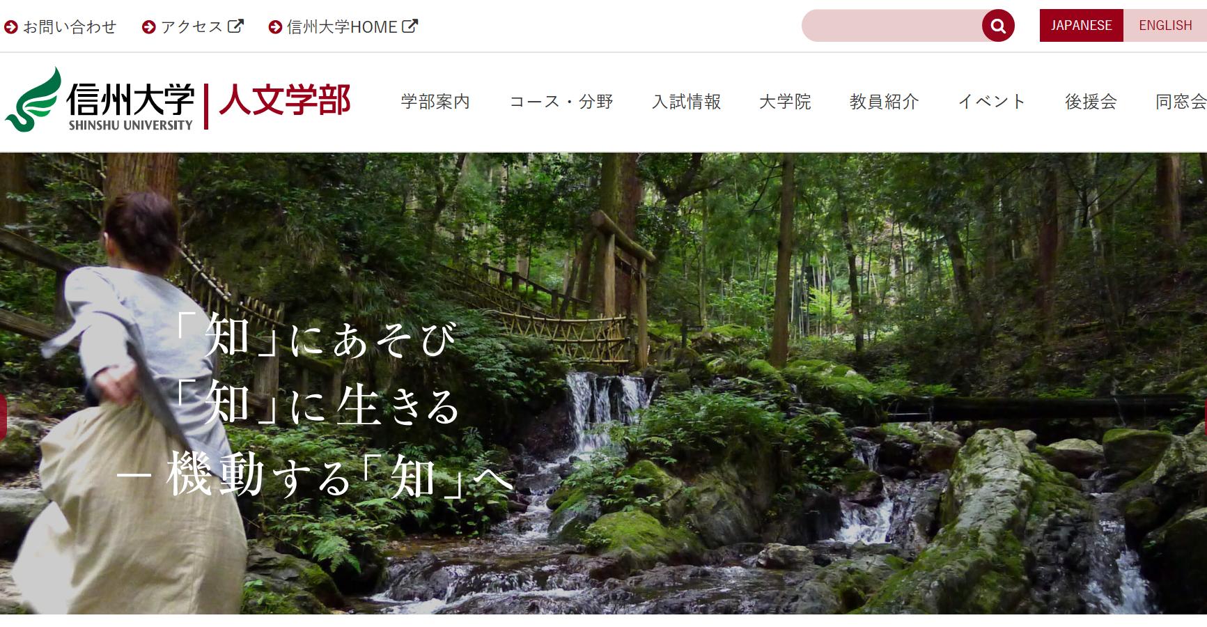 信州大学の評判・口コミ【人文学部編】