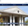 兵庫県立大学 経営学部