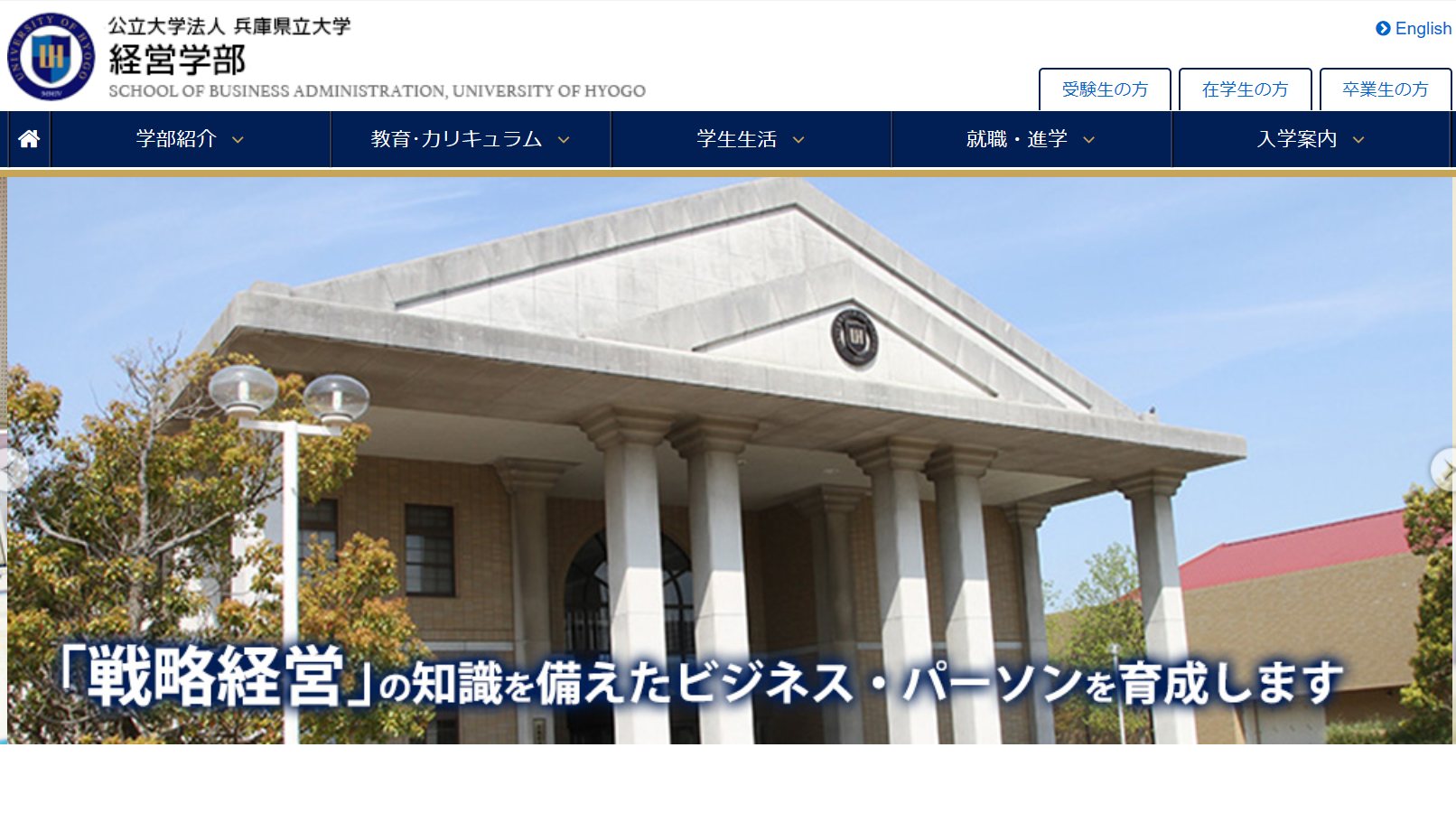 兵庫県立大学の評判・口コミ【経営学部編】