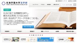 北海学園大学の評判・口コミ【法学部編】