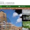 北海道大学 農学部