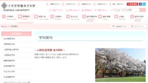 十文字学園女子大学の評判・口コミ【人間生活学部編】