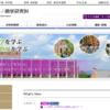同志社大学の評判・口コミ【商学部編】