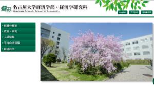 名古屋大学の評判・口コミ【経済学部編】