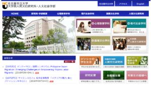 名古屋市立大学の評判・口コミ【人文社会学部編】