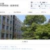 名古屋市立大学の評判・口コミ【経済学部編】