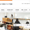 国士舘大学の評判・口コミ【21世紀アジア学部編】