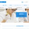 国際医療福祉大学の評判・口コミ【医学部編】