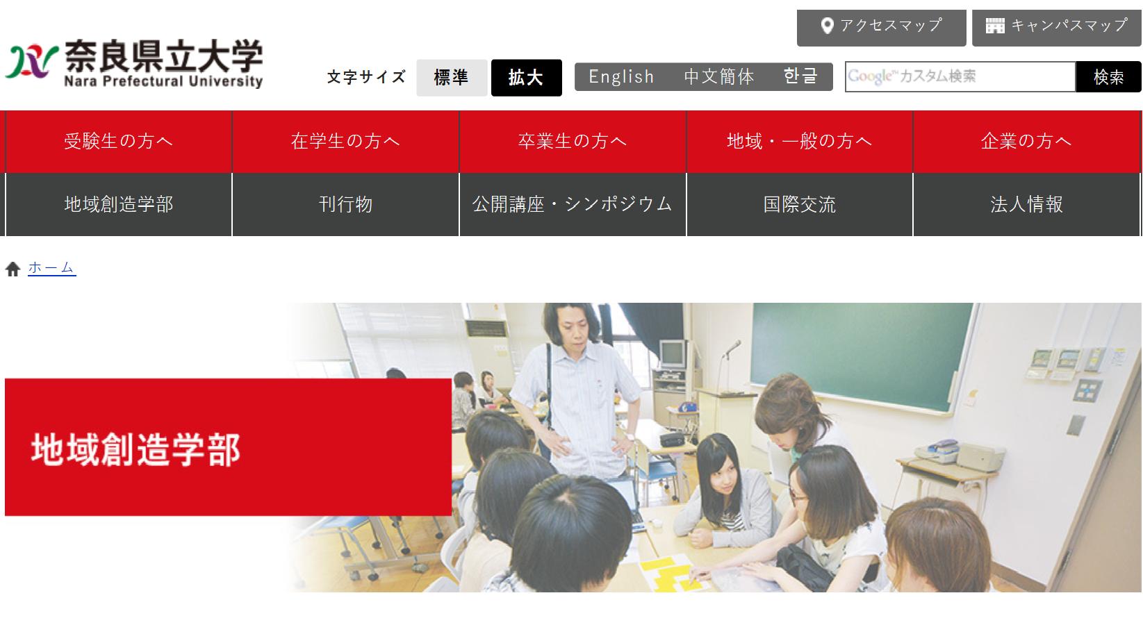 奈良県立大学の評判・口コミ【地域創造学部編】