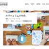 山口大学の評判・口コミ【国際総合科学部編】
