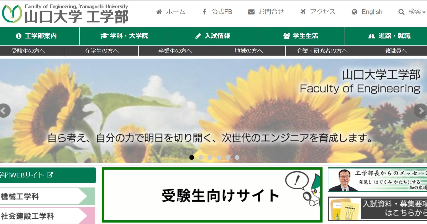 山口大学の評判・口コミ【工学部編】