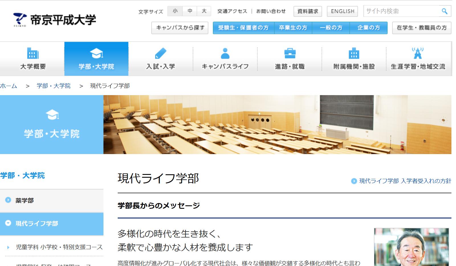 帝京平成大学の評判・口コミ【現代ライフ学部編】