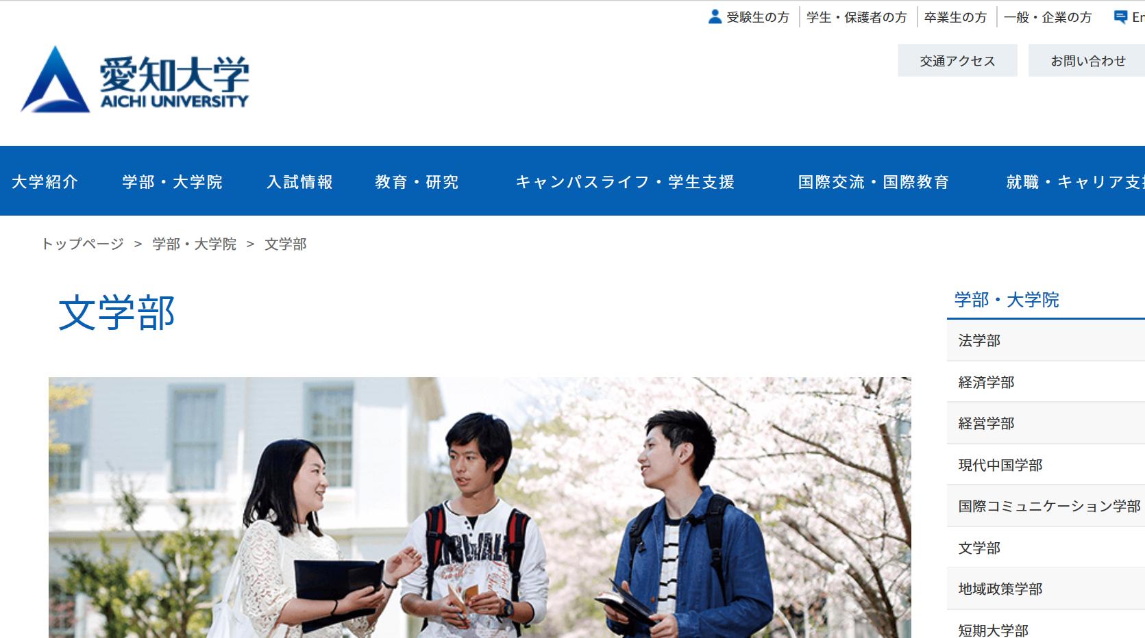 愛知大学の評判・口コミ【文学部編】