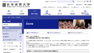 日本体育大学の評判・口コミ【体育学部編】