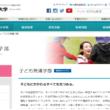 日本福祉大学 子ども発達学部