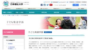 日本福祉大学の評判・口コミ【子ども発達学部編】