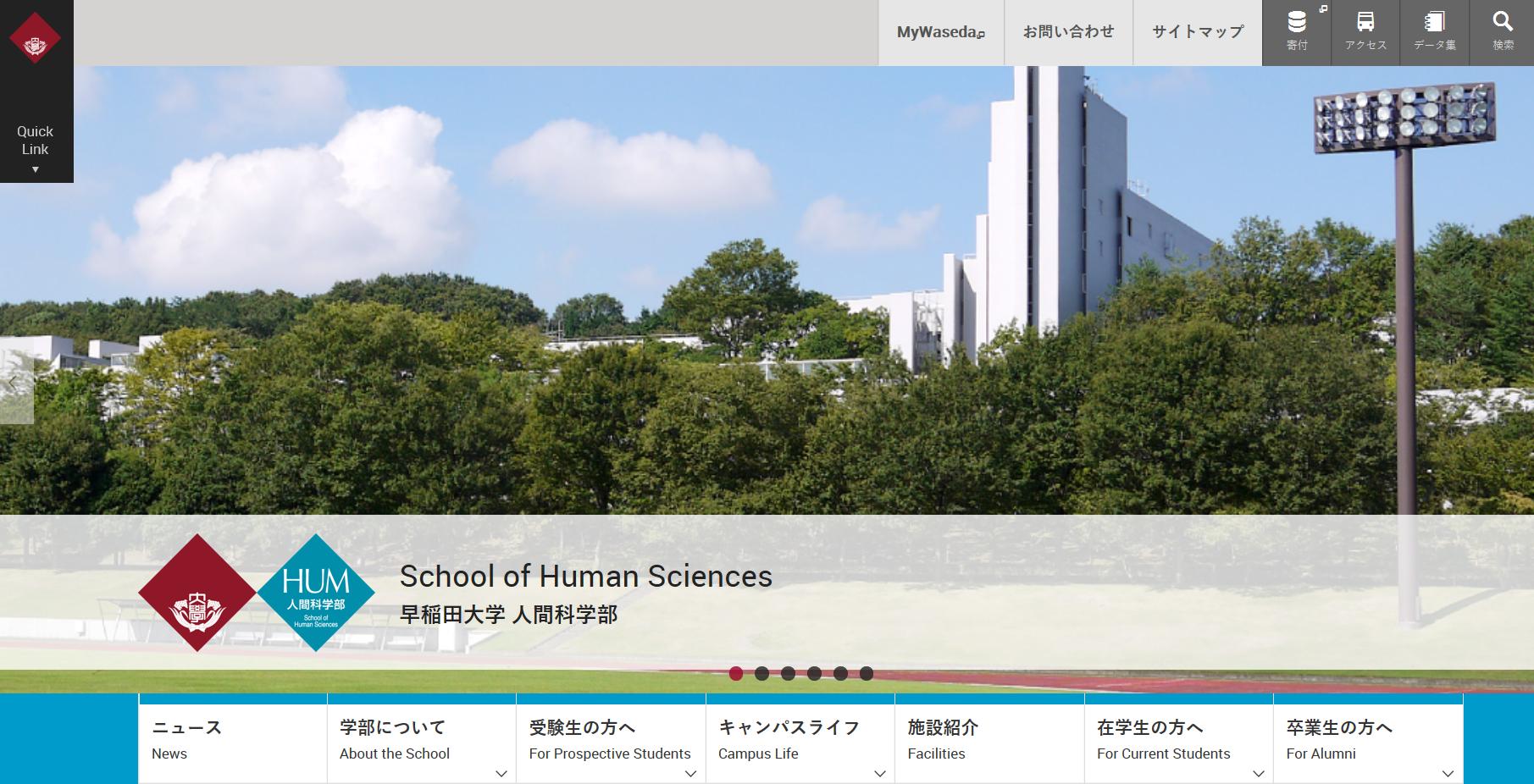 早稲田大学の評判・口コミ【人間科学部編】