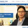 早稲田大学の評判・口コミ【先進理工学部編】