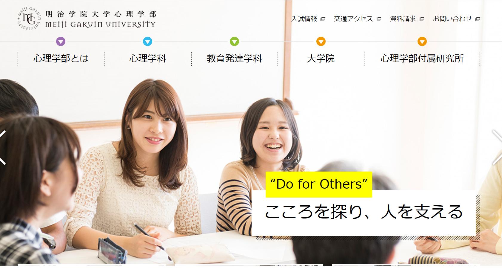 明治学院大学の評判・口コミ【心理学部編】