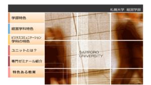 札幌大学の評判・口コミ【経営学部編】