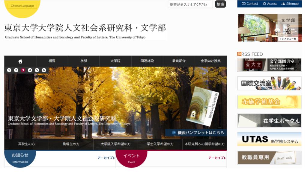 東京大学 文学部