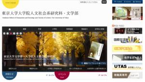 東京大学の評判・口コミ【文学部編】