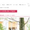 東京女子大学 現代教養学部