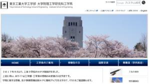 東京工業大学の評判・口コミ【工学部編】