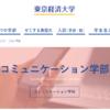 東京経済大学の評判・口コミ【コミュニケーション学部編】