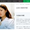 東京農業大学 応用生物科学部